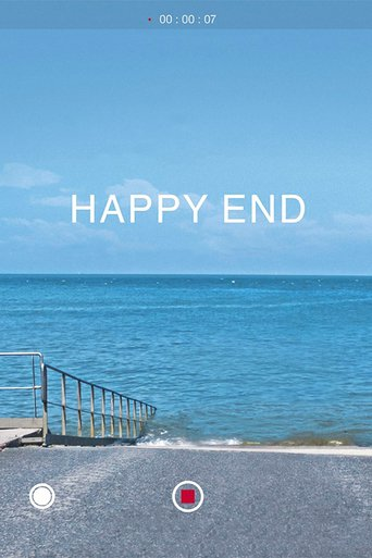 "Plakat zu "" Happy End""© 2017 ARTE France Cinéma"