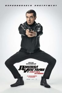 Johnny English – Man lebt nur dreimal